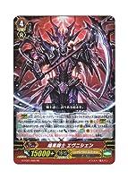 ヴァンガード 日本語版 G-FC01/028 暗黒騎士 エヴニシェン (RR)