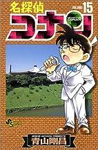 名探偵コナン (15) (少年サンデーコミックス)