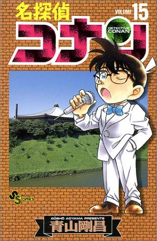 名探偵コナン (15) (少年サンデーコミックス)の詳細を見る