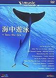 海中遊泳~Into the Sea~ V-music06 [DVD]  癒しの音楽(リラクゼーション音楽)
