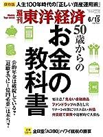 週刊東洋経済 2019年6/15号 [雑誌]