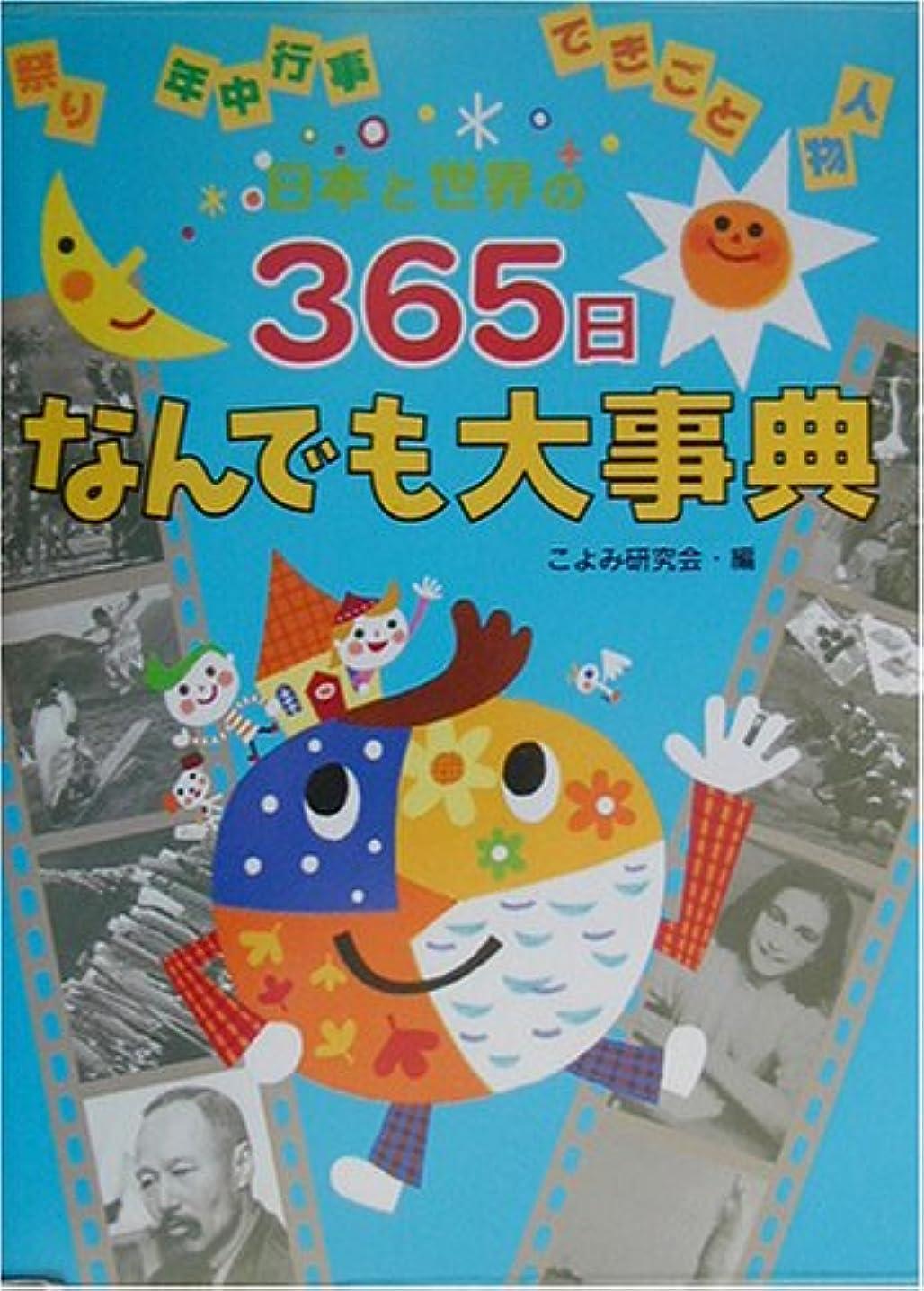 例外却下する前売日本と世界の365日なんでも大事典