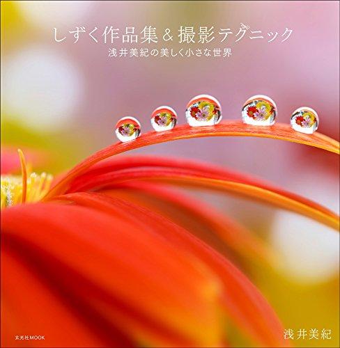 しずく作品集&撮影テクニック (玄光社MOOK)