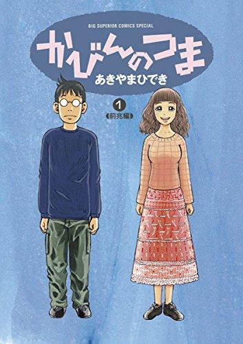かびんのつま(1) (ビッグコミックススペシャル)