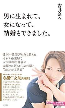 [吉井奈々]の男に生まれて、女になって、結婚もできました。