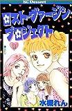 ロスト・ヴァージン・プロジェクト 1 (デザートコミックス)