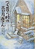 つるばら村の三日月屋さん (わくわくライブラリー)