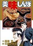 美味しんぼ: カレー勝負 (24) (ビッグコミックス)