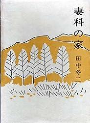 詩文集‐妻科の家 田中冬二