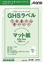 (まとめ買い) エーワン ラベルシールレーザーGHSラベル用マット 32902 【×3】