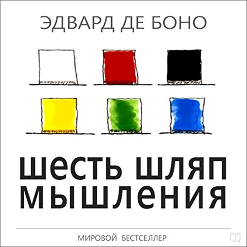 Six Thinking Hats [Russian Edition] audiobook cover art