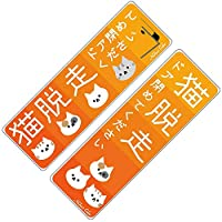 Na7na's Color 猫 脱走防止 ステッカー 猫脱走 ドア閉めてください 縦横2枚セット 玄関 シール (橙)
