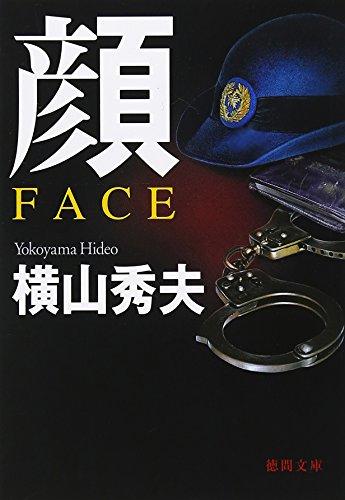 顔 FACE (徳間文庫)