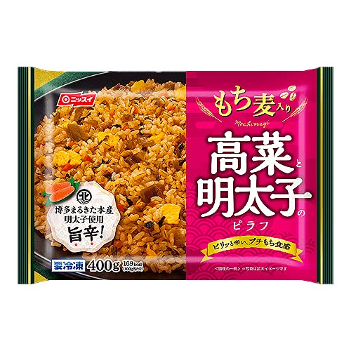 日本水産 高菜と明太子のピラフ 400g ×12袋(送料無料)(冷凍食品)/明太子 /高菜 /もち麦入り /北海道産真昆布だし使用 /ピリ辛