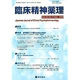 臨床精神薬理 第23巻11号〈特集〉新規抗うつ薬Vortioxetine