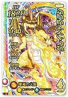 DQダイの大冒険 クロスブレイド 01-051 グレイトドラゴン DR
