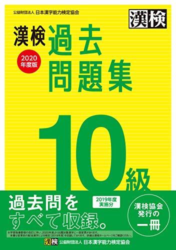 漢検 10級 過去問題集 2020年度版