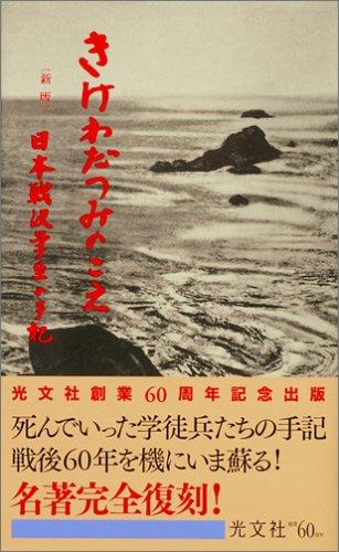 きけわだつみのこえ―日本戦没学生の手記