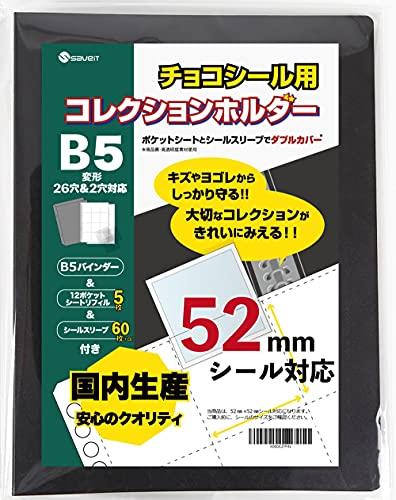 saveit ビックリマンシール用 ファイル 52�o バインダー リフィル スリーブ チョコシール コレクションホルダー (バインダー+シート5枚+スリーブ60+α枚)
