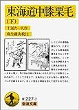 東海道中膝栗毛 下 (岩波文庫 黄 227-2)