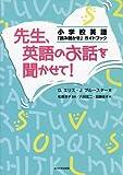 先生、英語のお話を聞かせて!―小学校英語「読み聞かせ」ガイドブック