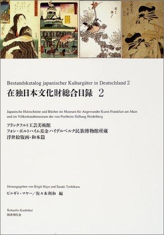 在独日本文化財総合目録〈2〉フランクフルト工芸美術館、フォン・ポルトハイム基金ハイデルベルク民族博物館所蔵 浮世絵版画・和本篇