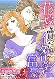 花嫁を買ったイタリア富豪 (ハーレクインコミックス)