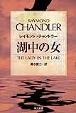 湖中の女 (ハヤカワ・ミステリ文庫)