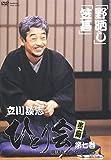 DVD>立川談志:ひとり会落語ライブ'94~'95第2期 第7巻 「野晒し」「笠碁」 (<DVD>)