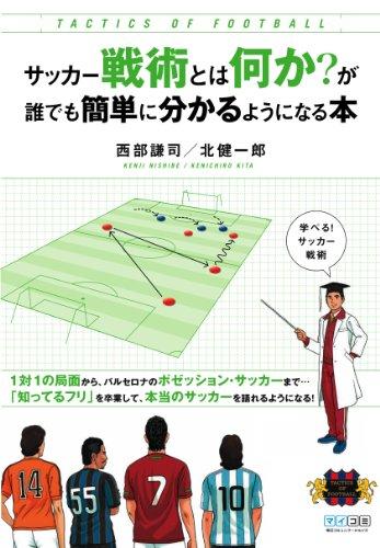 サッカー戦術とは何か?が誰でも簡単に分かるようになる本の詳細を見る