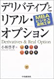 MBAビジネス金融工学 デリバティブとリアル・オプション