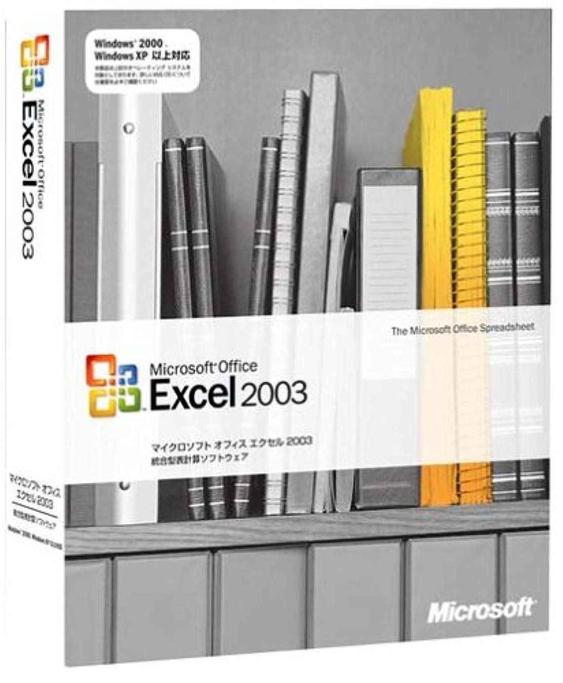テスピアン放射するなす【旧商品/サポート終了】Microsoft  Office Excel 2003