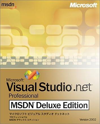 Visual Studio .NET Professional MSDN DX 製品版
