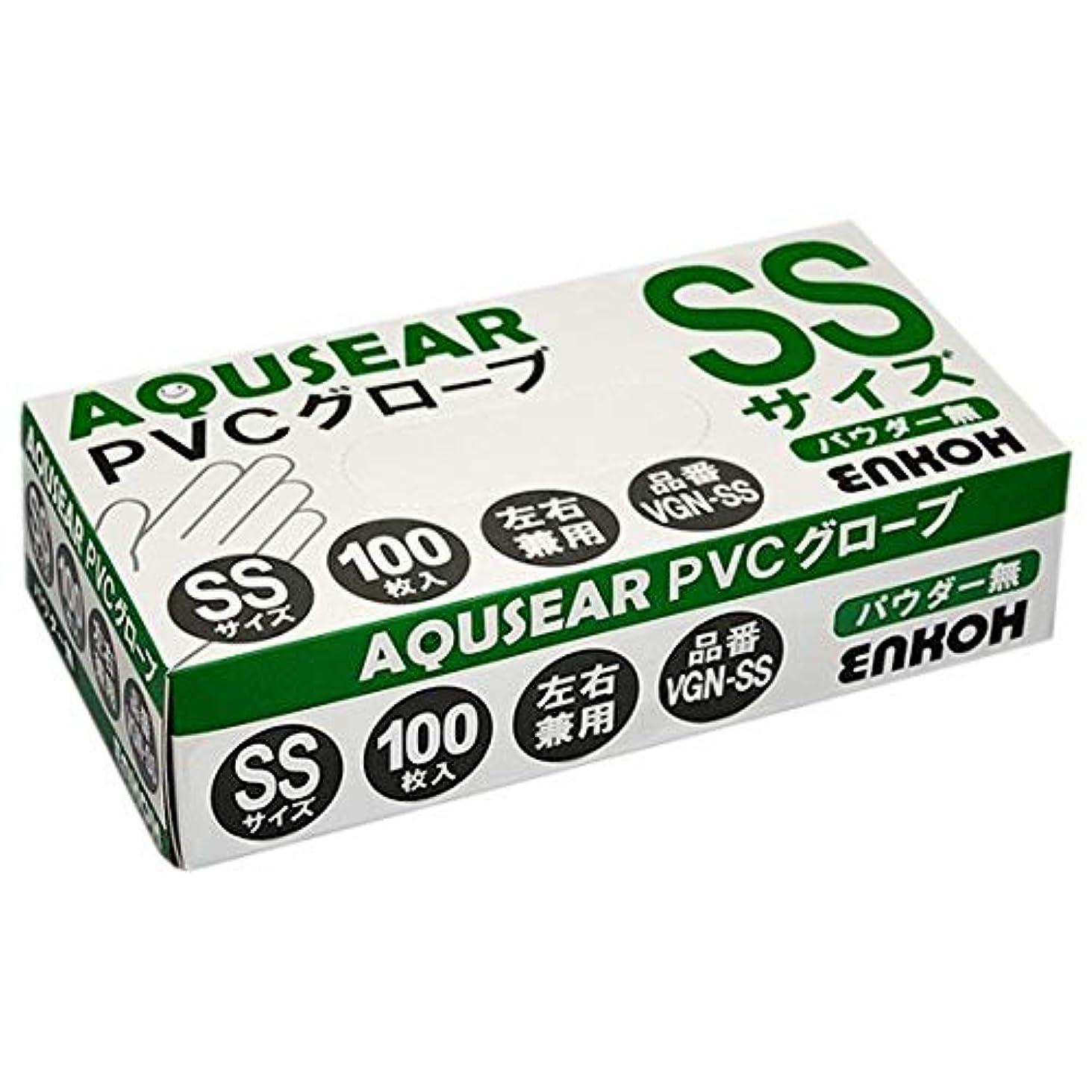 注意ヘビーマイルAQUSEAR PVC プラスチックグローブ SSサイズ パウダー無 VGN-SS 100枚×20箱