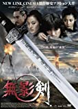 無影剣 SHADOWLESS SWORD 特別版 [DVD]