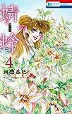 蜻蛉 4 (花とゆめコミックス)