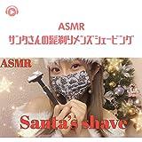 ASMR - サンタさんの髭剃りメンズシェービング_pt08 (feat. ASMRテディベア)