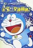 NEW TV版ドラえもんスペシャル お宝めざして全速前進![PCBE-54891][DVD] 製品画像