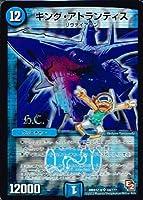 【 デュエルマスターズ 】[キング・アトランティス] スーパーレア dmx12-b33《ブラックボックスパック》 シングル カード