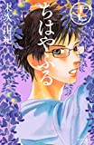 ちはやふる(17) (BE・LOVEコミックス)