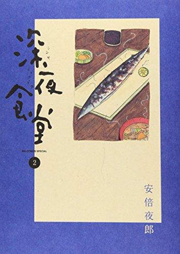 深夜食堂 (2) (ビッグコミックススペシャル)