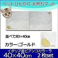オシャレ大理石ペットひんやりマット可愛いワンコ(カラー:ゴールド) 40×40cm 2枚セット peti charman