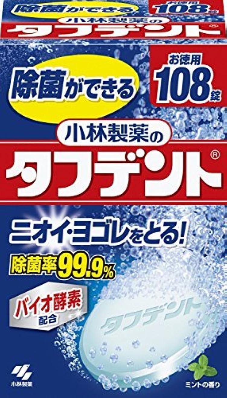 特徴公演枝小林製薬 除菌できるタフデント 108錠×6箱
