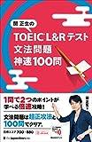 関正生の TOEIC(R) L&Rテスト 文法問題 神速100問