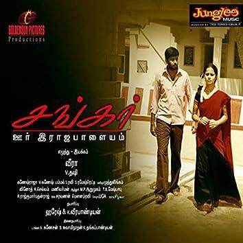 Shankar Oor Rajapalayam (Original Motion Picture Soundtrack)