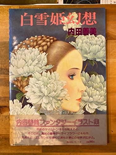 白雪姫幻想 (1979年)