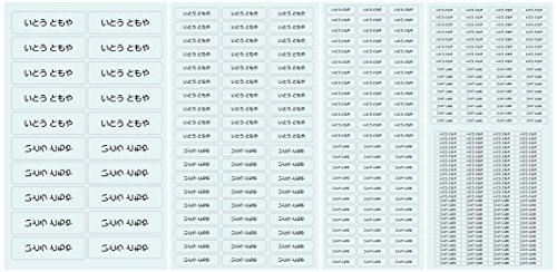 Biijo お名前シール おなまえシール ネームシール 入学 入園 シンプル パステルカラー 無地・水玉・ドット スタンダードサイズ5種類・縦書き横書き合計336枚 (6.シンプル×パステルブルーグリーン)