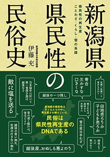 新潟県 県民性の民俗史 ( )