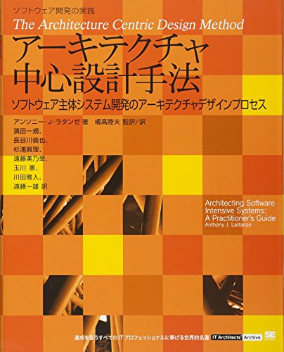 アーキテクチャ中心設計手法 (IT Architects'Archive ソフトウェア開発の実践)
