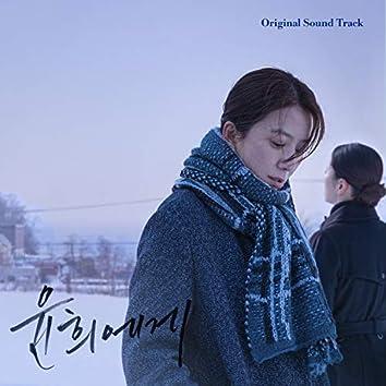 Moonlit Winter 윤희에게 (Original Soundtrack)